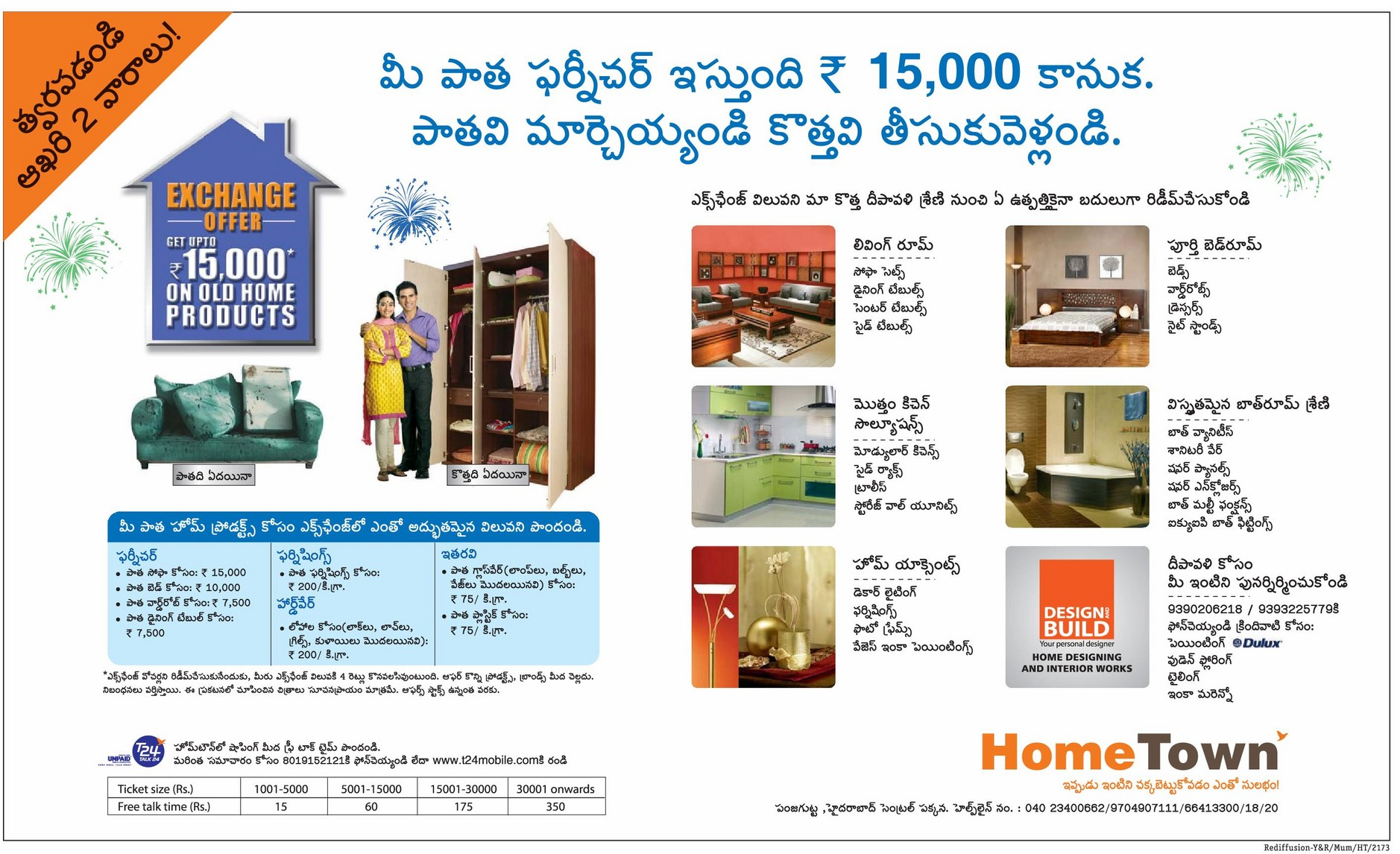 Exange Offer Get Upto 15 000 On Old Home Products Amp Get New