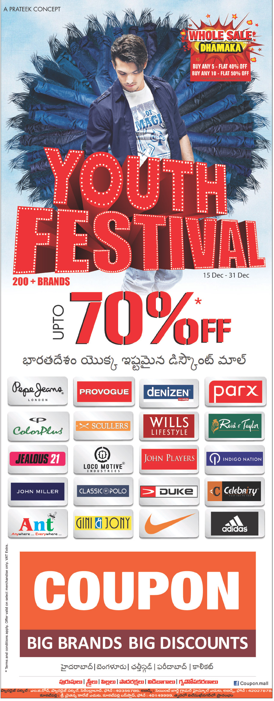 Coupon mall bangalore offer