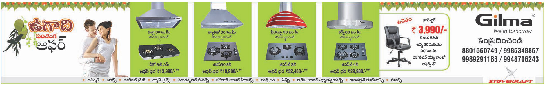 GILMA Presenting UGADI SPECIAL FESTIVAL OFFERS On All