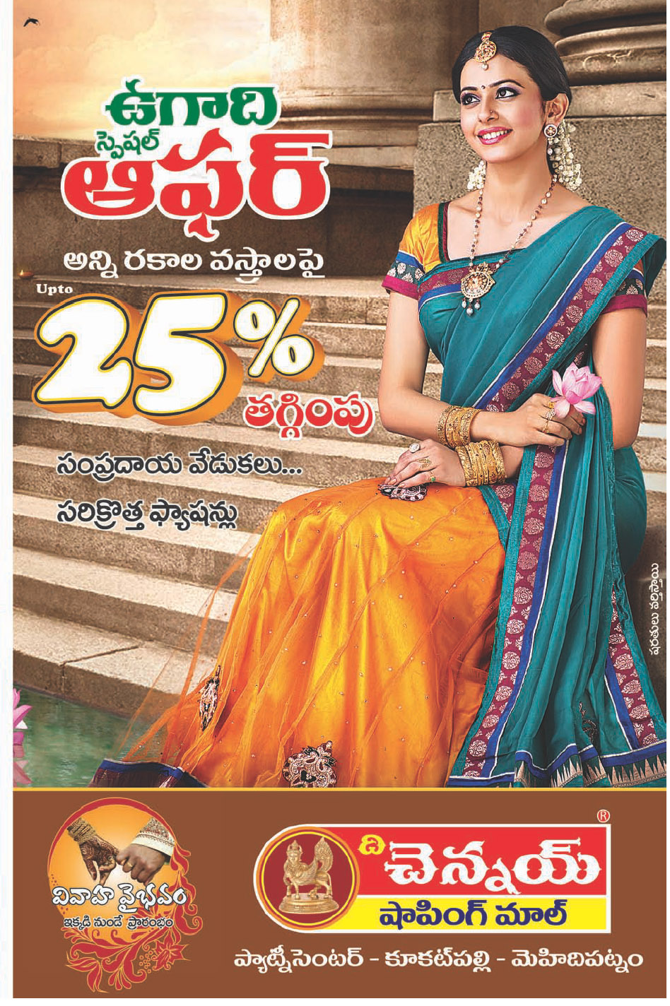 The Chennai Shoppong Mall Presenting Ugadi Special Offer