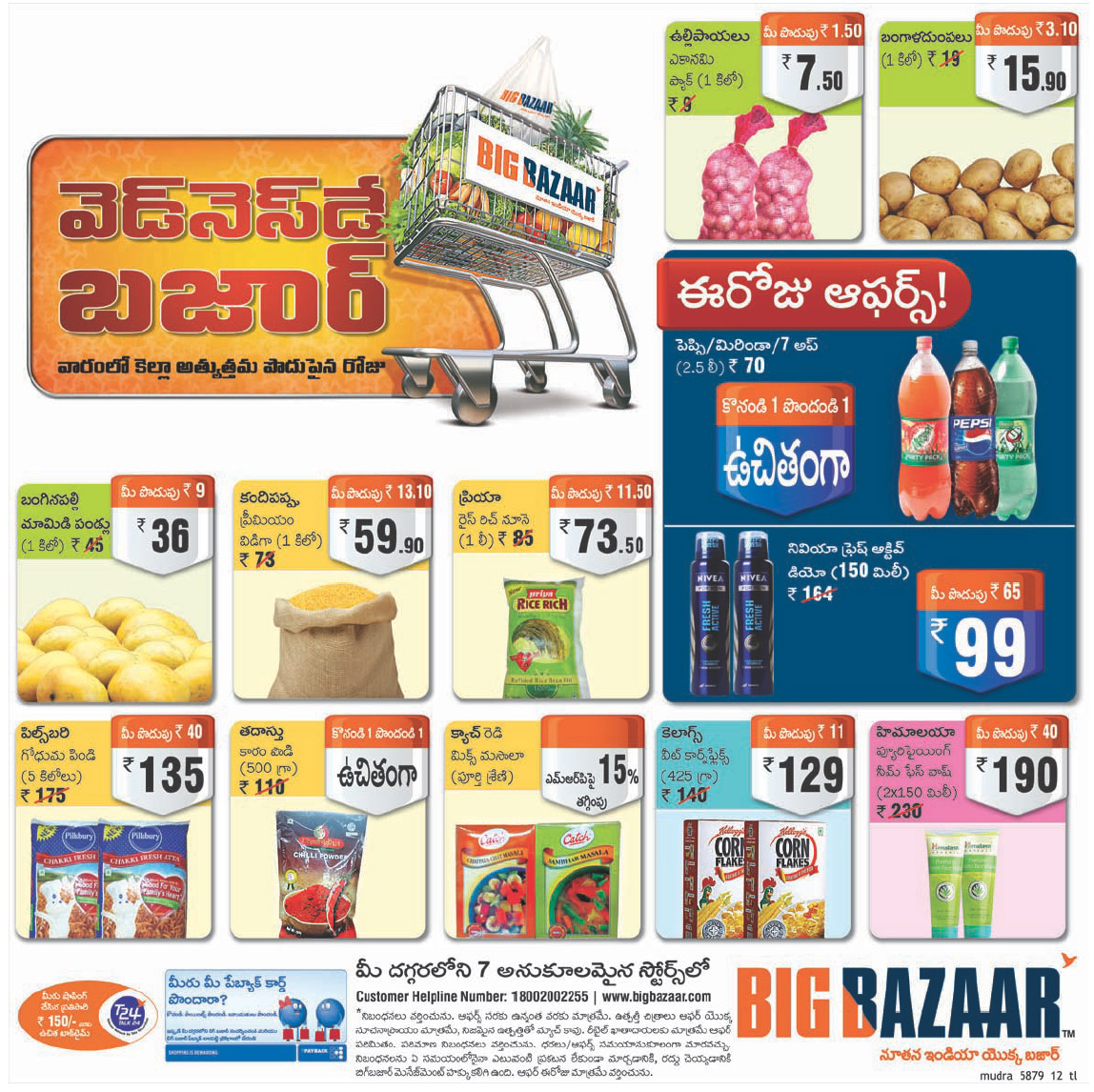 Best supermarkets in bangalore dating 1
